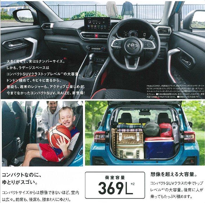 2019 - [Toyota] Raize - Page 2 %25E3%2583%2588%25E3%2583%25A8%25E3%2582%25BF%2BRaize%253A%2BToyota%2BRaize%2BBrochure%2B1