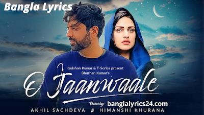 O Jaanwaale Lyrics - Akhil Sachdeva  || Banglalyrics || Himanshi Khurana