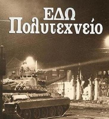 Εδώ ΠΩΛΕΙΤΑΙ-χνείο! 46 χρόνια ψέμματα! - Η «εξέγερση» και τι αποτέλεσμα είχε για το Κυπριακό!
