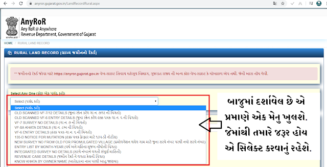 Any RoR Gujarat Land Record – Check Your Land Records