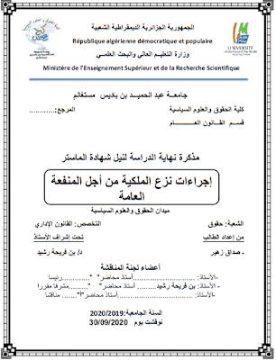 مذكرة ماستر: إجراءات نزع الملكية من أجل المنفعة العامة PDF