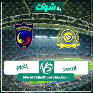 مشاهدة مباراة النصر والحزم بث مباشر اليوم 22-2-2020 في الدوري السعودي