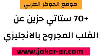 +70 ستاتي حزين بالانجليزي عن القلب المجروح 2021 ستاتوسات حزينة جدا انجليزية عن القلب المكسور - الجوكر العربي