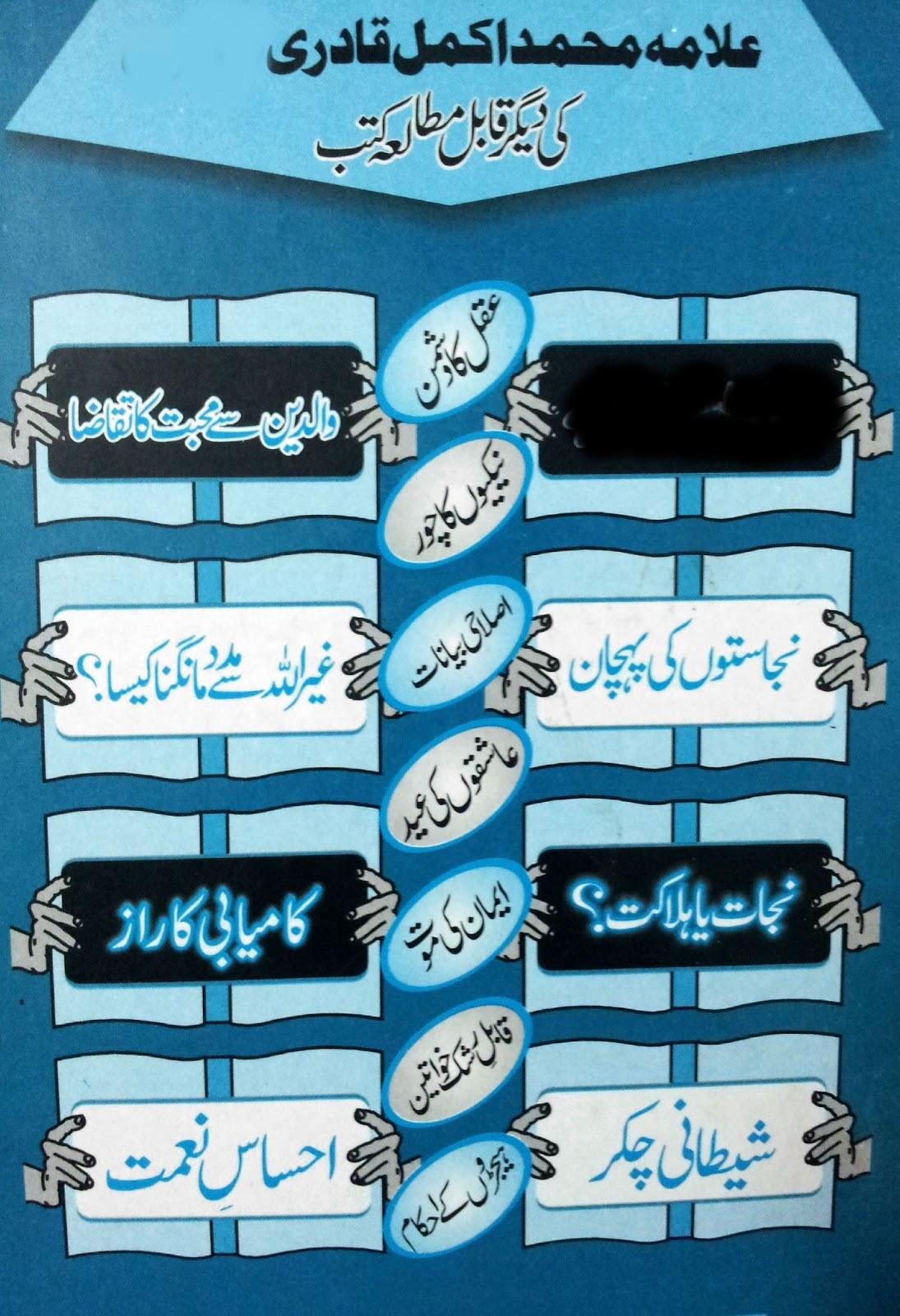 Mufti akmal books download