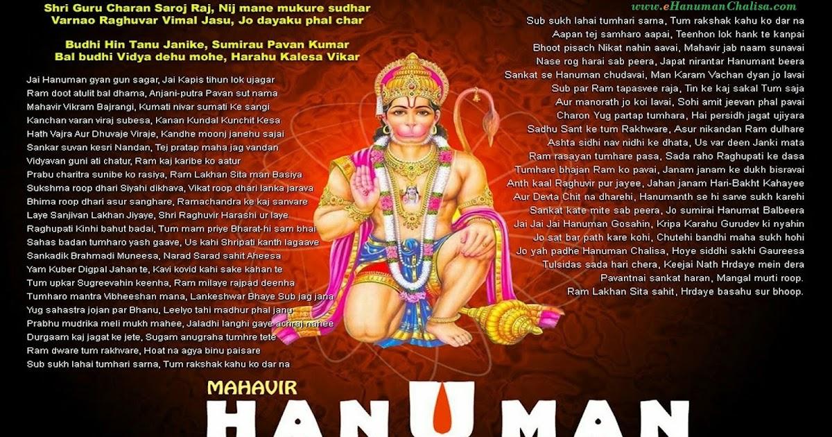 Hanuman chalisa lyrics tamil pdf download