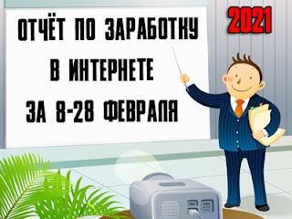 Отчёт по заработку в Интернете за 8-28 февраля 2021 года
