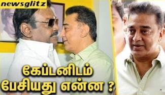 Kamal MET Vijayakanth to embark his Political Journey