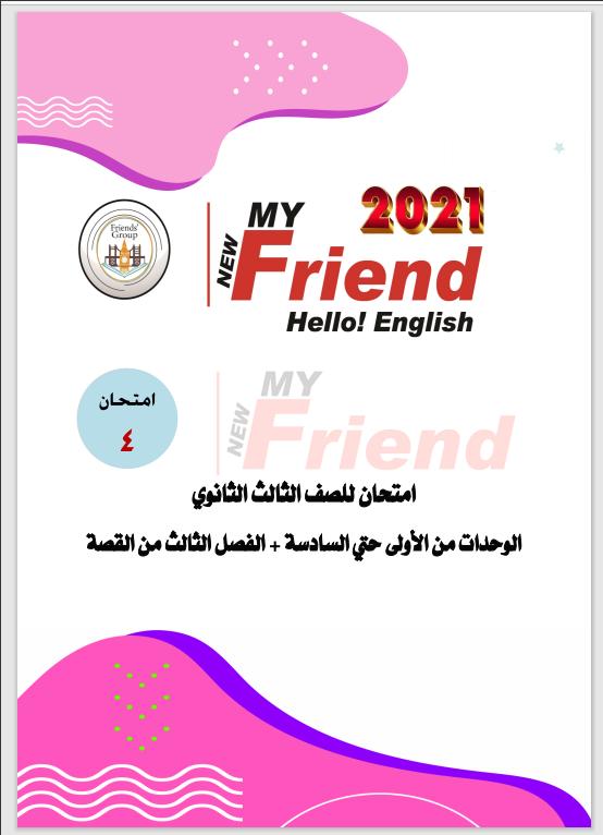 امتحان مجاب عنه على الوحدات(1-6) والفصل الثالث من القصة الصف الثالث الثانوى 2021 My Friend