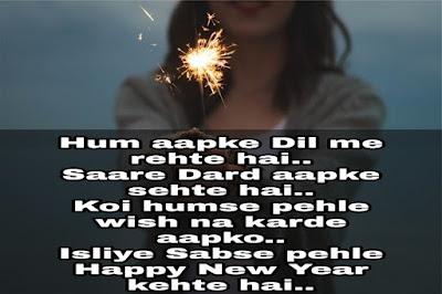 Hum aapke Dil me | New Year Shayari | 2020