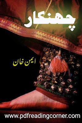 Chankaar By Aiman Khan - PDF Book
