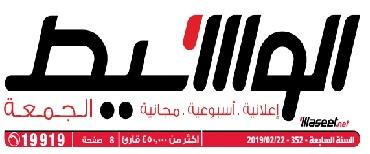 جريدة وسيط الاسكندرية عدد الجمعة 22 فبراير 2019 م