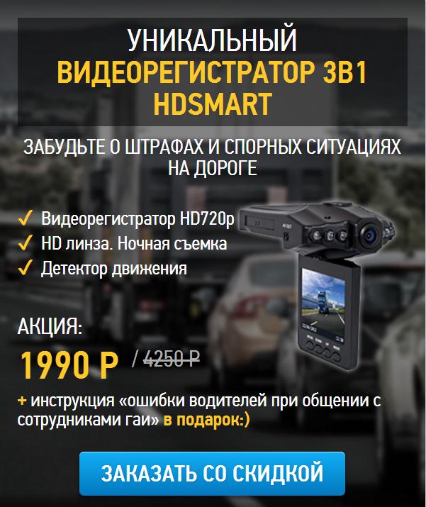 Видеорегистратор 3в1 - HDSMART