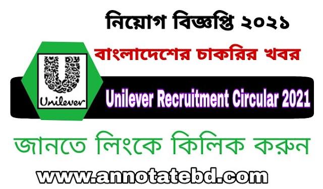 Unilever Recruitment Circular 2021