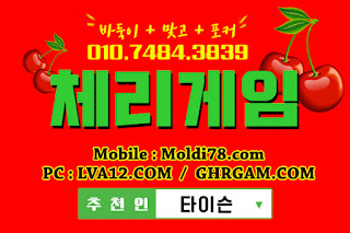 초코볼바둑이 체리게임 몰디브게임 (PC:LVA12.COM또는GHX33.COM또는 CHRGAM.COM모바일:MOLDI78.COM) 츄쳔인:타이슨 바둑이 맞고 포커 고스톱 몰디브바둑이 원탁게임 임팩트게임 그랜드게임 아래주소로 접속하시면 됩니다! PC주소GHX33.COM 또는 LVA12.COM 또는 CHRGAM.COM 모바일주소:MOLDI78.COM 츄쳔인 :타이슨o1o-2902-8o85MOLDI78.COM
