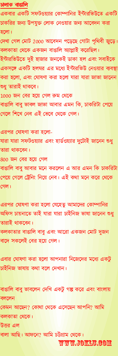 Clever Bengali people Bengali funny story