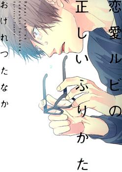 Renai-rubi no Tadashii Furikata Manga