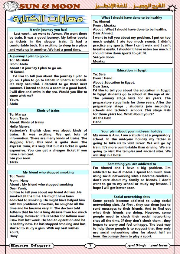 لليلة الإمتحان.. مراجعة المختصر المفيد في اللغة الانجليزية للصف الثالث الاعدادي ترم ثاني Exam%2BNight-%2BSUN%2526MOON_008