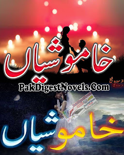 Khamoshiyaan By Sidra Sheikh Free Download Pdf