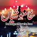 Khamoshiyaan (Complete Novel) By Sidra Sheikh