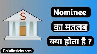 Nominee का मतलब क्या होता है ? पूरी जानकारी