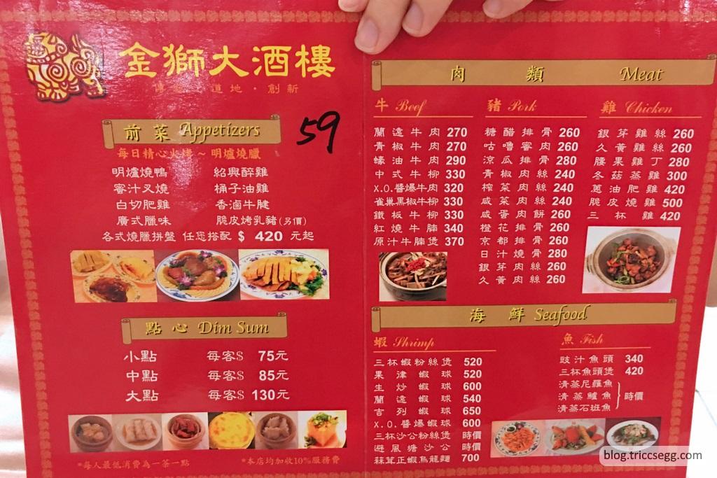 金獅大酒樓菜單.jpg