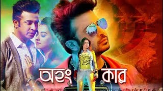 Synopsis of Ohongkar (2017) Bengali Movie