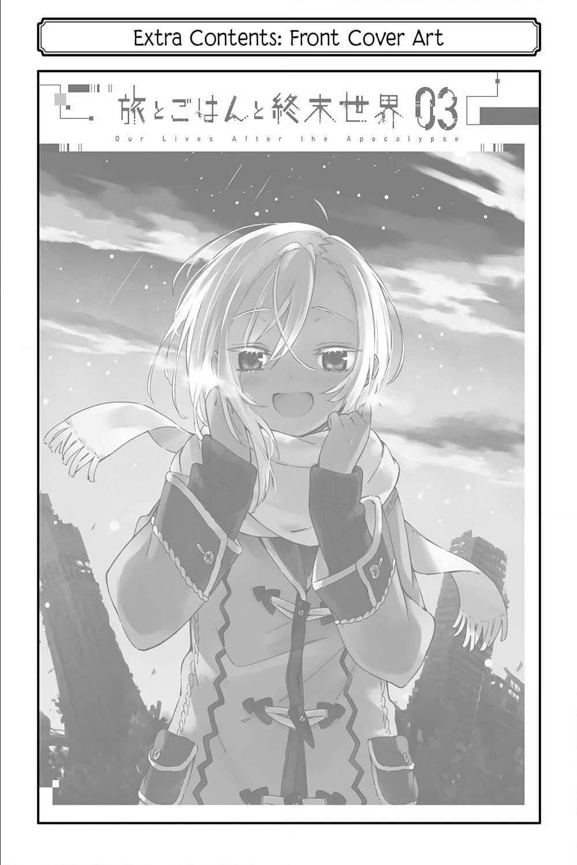 อ่านการ์ตูน Tabi to Gohan to Shuumatsu Sekai ตอนที่ 18 หน้าที่ 13