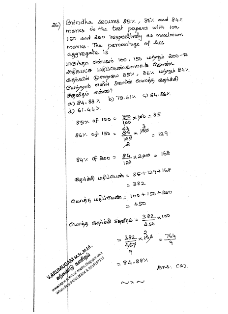 TNPSC – 2020 - Q-03 - Archaeological Officer in Archaeology Department in the Tamil Nadu General Subordinate Service EXAM - EXAM DATE: 29.02.2020. PAGE - 15/15