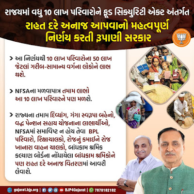 (NFSA) All these 10 lakh families will also get all the benefits of NFSA taken an important decision