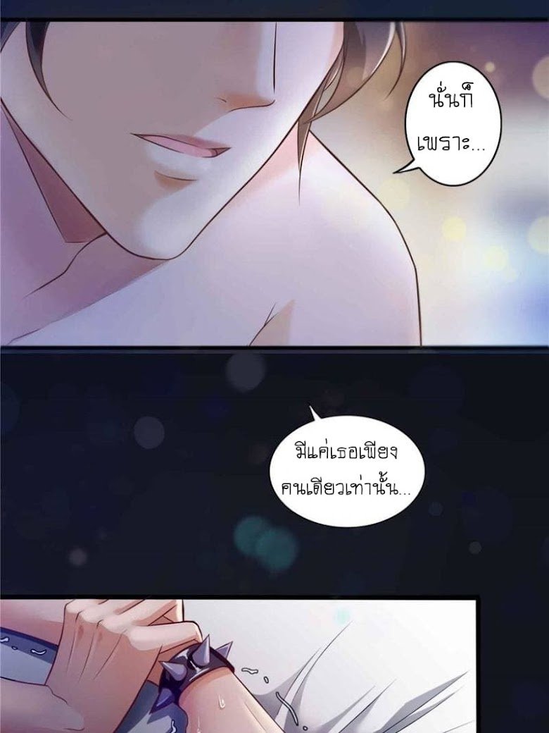 Perfect Secret Love: The Bad New Wife is a Little Sweet - หน้า 8
