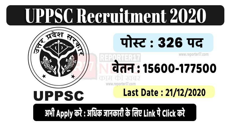 uppsc recruitment 2020