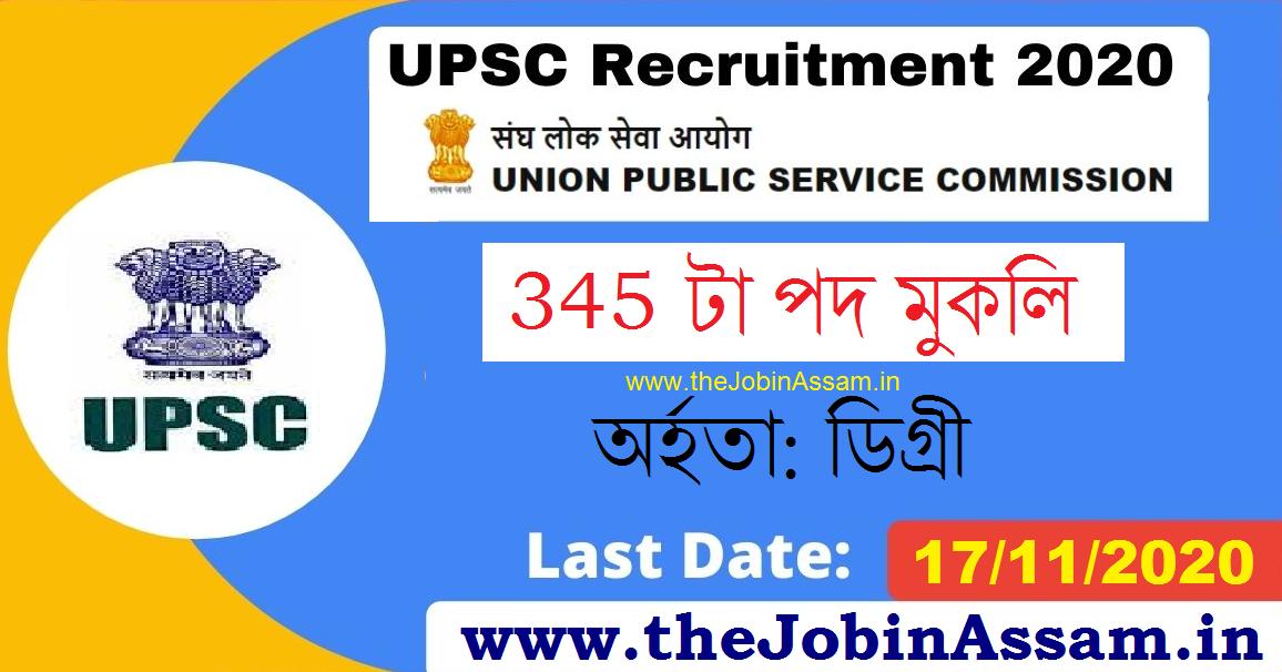 Union Public Service Commission (UPSC) Recruitment 2020