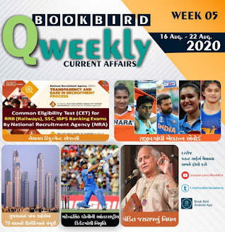 Book Bird Q weekly Current Affairs Week 1 To 5