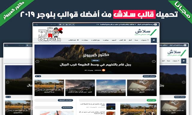 تحميل قالب سلاش احترافي بلوجر للمجلات والأخبار والمواقع التقنية