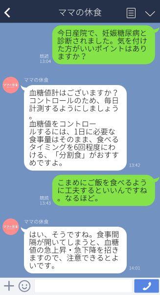 LINE相談のイメージ