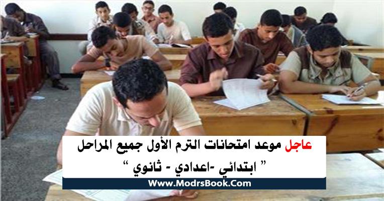 موعد امتحان الترم الأول ابتدائي واعدادي وثانوي 2021 طبقا لتعليمات وزارة التربية والتعليم لامتحان نصف العام
