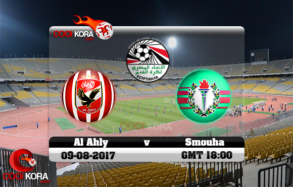 مشاهدة مباراة الأهلي وسموحة اليوم 9-8-2017 في كأس مصر