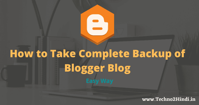 How to Take Complete Backup Of Blogger Blog ( Hindi )