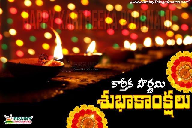 kartheeka pournami diya images free download, telugu kartheeka pournami quotes greetings, happy kartheeka pournami 2017 greetings in telugu
