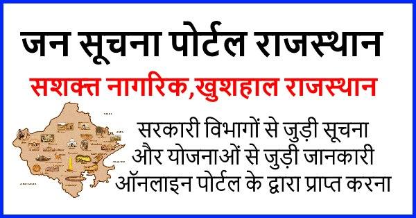 jan-soochna-portal-rajasthan-information-in-hindi