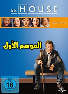 House MD S01E01