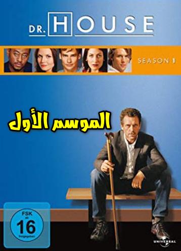 مشاهدة وتحميل مسلسل دكتور هاوس الموسم الأول بجودة عالية وجودات متعددة - House MD season 1 HD