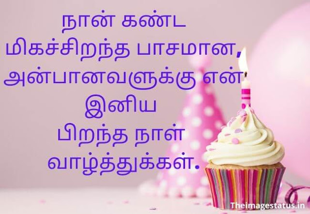 Happy birthday images in Tamil for love