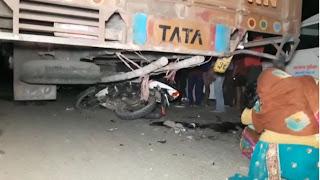 खड़ी ट्रक में बाइक सवार ने मारी टक्कर, हादसे में घटनास्थल पर बाइक सवार 2 युवक की मौत