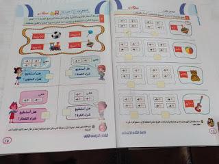 من كتاب قطر الندى الفصل الأول فى الرياضيات الصف الثانى الابتدائى الترم الثانى 2020 النقود