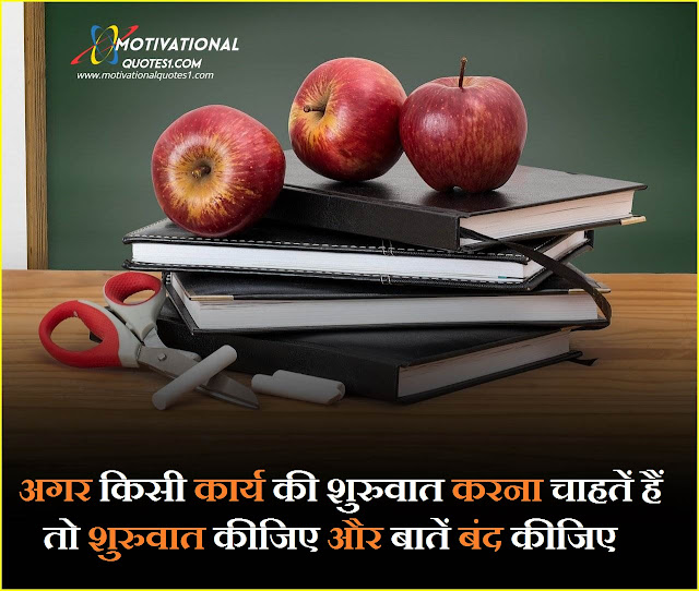 Study Inspirational Quotes In Hindi,study motivation in tamil, best motivation for study, motivational quotes for board exam, funny study motivation quotes, motivation to study meaning,
