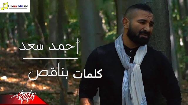 Ahmed Saad - Bena2es | Official Music Video - 2021 | احمد سعد - بناقص