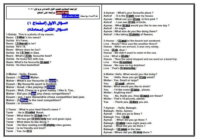 مراجعة ليلة الإمتحان مجابة الصف الأول الإعدادى الترم الأول 2021 مستر محمد فوزى