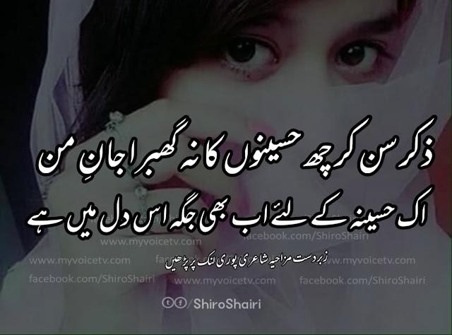زبردست مزاحیہ اردو شاعری : چار دفتر میں ہیں، اک گھر میں ہے اور اک دل میں ہے