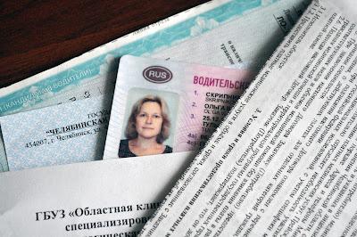 Документы для получения водительского удостоверения